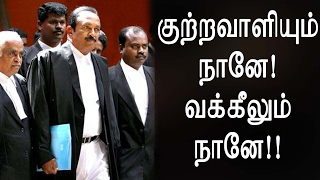 Vaiko Comedy offender myself! An attorney for myself !! - Must Watch