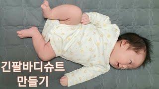 긴팔바디슈트만들기 / how to sew a baby …
