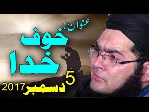 Khof e Khuda by Molana Nasir Madni 5th December 2017 -- HD 720p