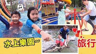 家族旅行 到馬來西亞水上樂園 好好玩喔!邊吃邊玩~有泡溫泉、戶外遊樂場 Travel Malaysia Water Park By Jo Channel thumbnail