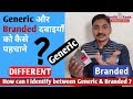 Generic और Branded दवाइयाँ को कैसे पहचाने ? || Different Between Generic and Branded || Health Rank