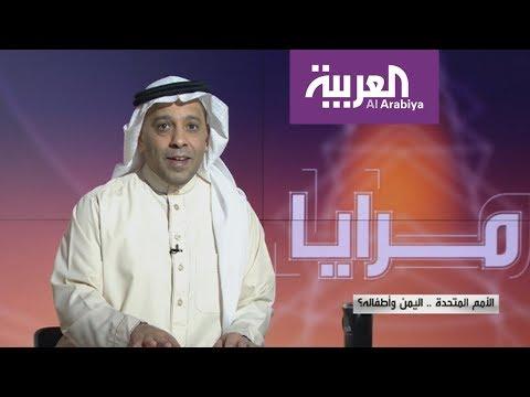 مرايا: الأمم المتحدة .. اليمن وأطفاله؟  - 18:21-2017 / 10 / 16