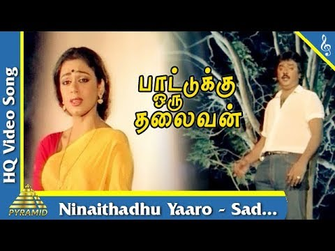 Ninaithadhu Yaaro - Sad Song|Pattukoru Thalaivan Tamil Movie Songs|Vijayakanth|Shobana|Pyramid Music