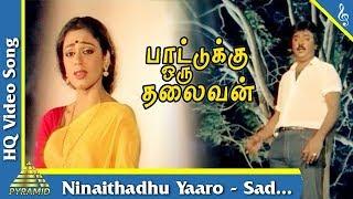 Video Ninaithadhu Yaaro - Sad Song Pattukoru Thalaivan Tamil Movie Songs Vijayakanth Shobana Pyramid Music download MP3, 3GP, MP4, WEBM, AVI, FLV Oktober 2018
