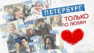 «Петербург. Только по любви» — премьера в Санкт-Петербурге