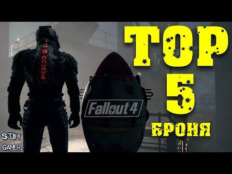 Fallout 4: ТОП 5 Брони и Одежды за 2019-20