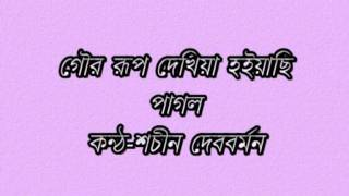 Gour Rup Dekhiya Hoiachi Pagol Sachin DevBurman