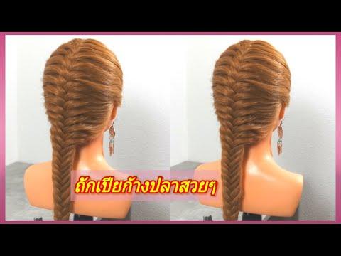 How to braid fishtail tutorial | ถักเปียก้างปลาสวยๆ | Hairstyles By Dee   Ep6