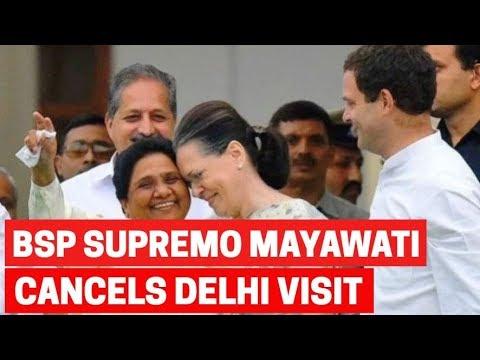 Election Breaking: BSP supremo Mayawati cancels her Delhi visit