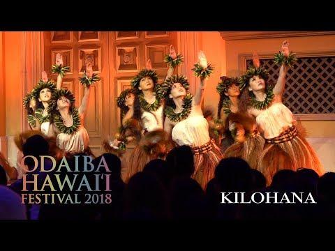 KILOHANA - ODAIBA HAWAI'I FESTIVAL 2018