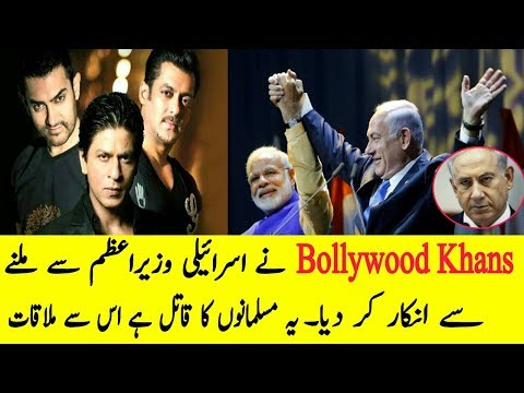 Bollywood Khans Cancels Meeting With Israel Prime Minister Netanyahu |Netanyahu Visit Of India 2018