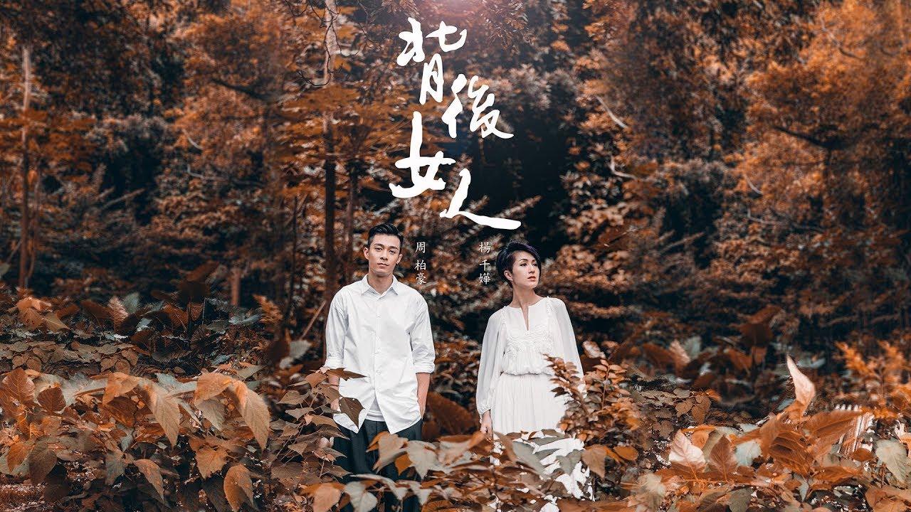 周柏豪 Pakho & 楊千嬅 Miriam - 背後女人 Official Lyric Video