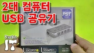 NEXT-3502PST USB 선택기 공유기, 맥북 윈…