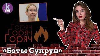 Тайная армия Ульяны Супрун - #5 ГорячО с Олесей Медведевой