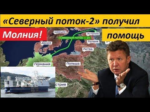 ВНЕЗАПНО?! «Северный поток-2» П0ЛYЧИЛ П0M0ЩЬ - новости мира