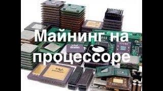 Что и как майнить на процессоре? Настройка JCE CPU-майнера