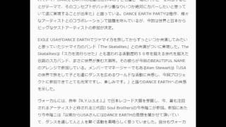 EXILE USA率いる「DANCE EARTH PARTY」新曲はゴダイゴの名曲カバー 2015...