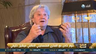 النشرة الفنية | حوار خاص مع المخرج الفلسطيني العالمي ميشيل خليفي