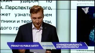 видео Безопасность и конфиденциальность