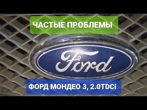 """Частые проблемы Форд Мондео 3, 2.0 Tdci или как """"убитьСпиральку"""""""