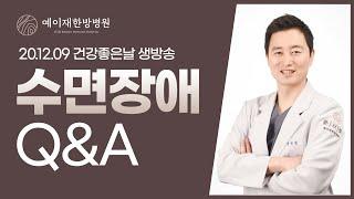 [예이재한방병원] 201209 !!생방송!! 건강좋은날…