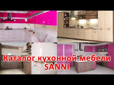 Каталог фабрики кухонной мебели Sanni. Кухни на заказ от производителя в Алматы.