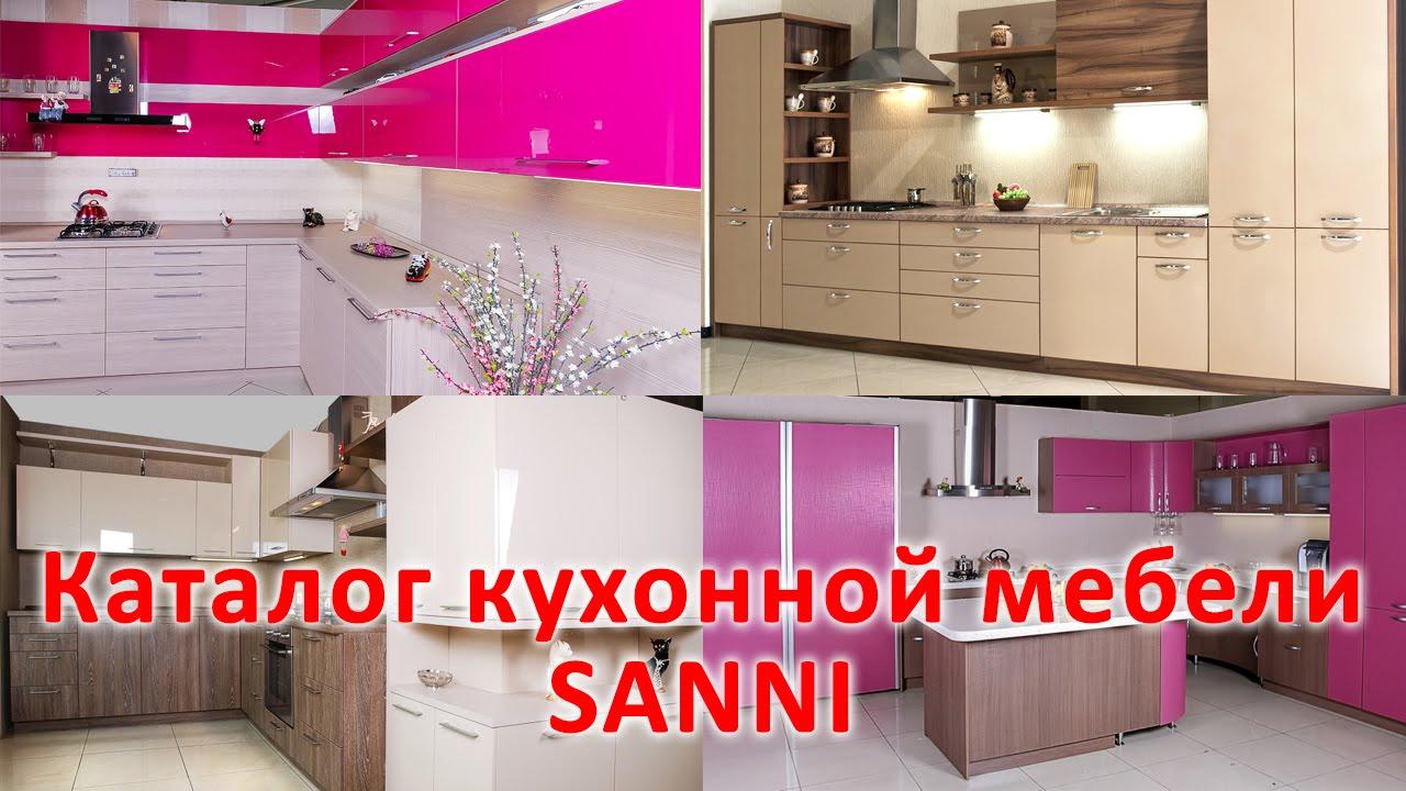 каталог фабрики кухонной мебели Sanni кухни на заказ от