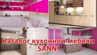 Каталог фабрики кухонной мебели Sanni. Кухни на заказ от производителя в Алматы.(, 2015-10-16T06:28:14.000Z)