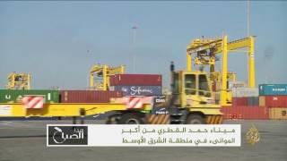 هذا الصباح- ميناء حمد يتجاوز سريعاً أزمة الحصار البحري