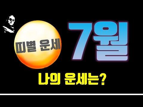 [월별운세] 2019년 7월 띠별 운세 / USTV 유수마음상담소