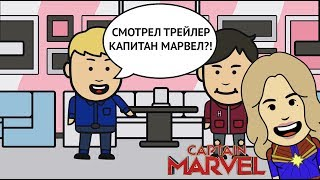 СМОТРЕЛ ТРЕЙЛЕР КАПИТАН МАРВЕЛ - ВЫБЕРИ СЕБЕ СУПЕРСПОСОБНОСТЬ (анимация)(13+)