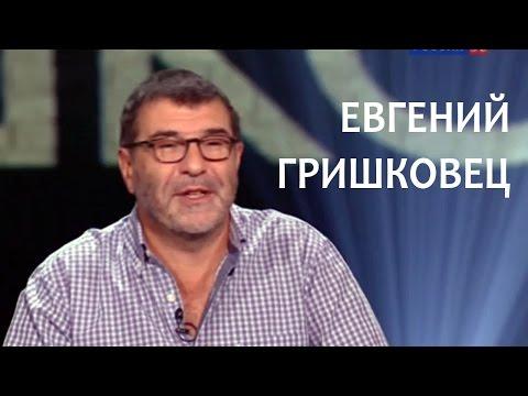 Линия жизни. Евгений Гришковец. Канал Культура
