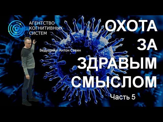 """""""Охота за здравым смыслом"""" - выпуск 5"""