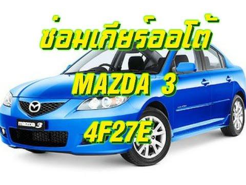 ซ่อมเกียร์ออโต้ Mazda3  (4F27E Transmission Rebuild)