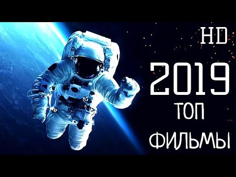 ТОП 10 НОВЫХ ФИЛЬМОВ 2019, КОТОРЫЕ УЖЕ ВЫШЛИ В HD!!! #10 (НОВИНКИ КИНО)