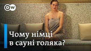 Голі жінки та чоловіки в одній сауні, або чому німці голяка паряться   DW Ukrainian