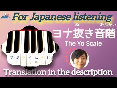 The Yo Scale - Learn Japanese !
