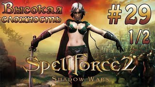 Прохождение SpellForce 2: Shadow Wars (серия 29  1/2)   Кольцо теней
