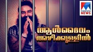 Special program on Gurmeet Ram Rahim life journey | Manorama News