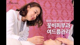 [대구 꽃비피부과] 피부관리_여드름관리,여드름케어