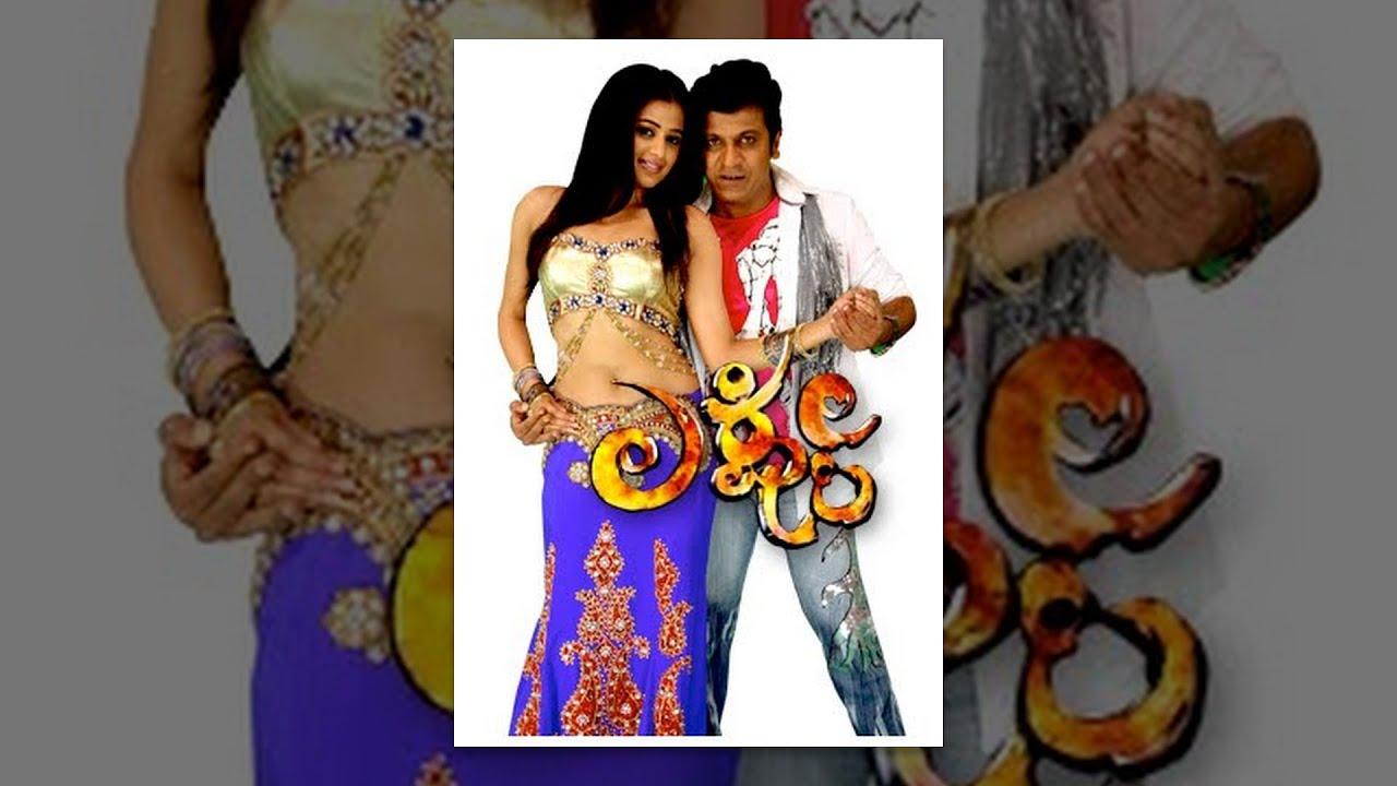 Download Lakshmi   Kannada Movie   Shivarajkumar   Priyamani   Saloni Aswani   Ashish Vidyarthi
