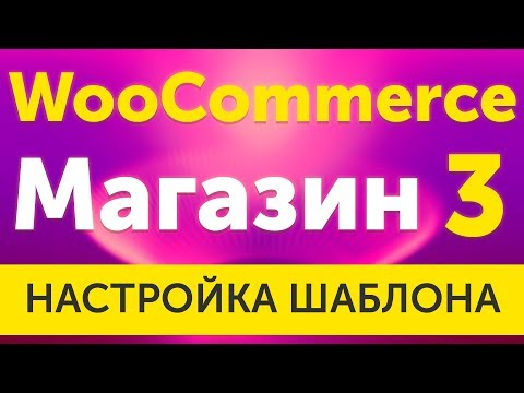Шаблон интернет магазина woocommerce wordpress