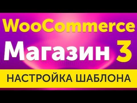 Шаблоны для интернет магазина woocommerce wordpress