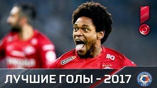 10 лучших голов РФПЛ в 2017 году