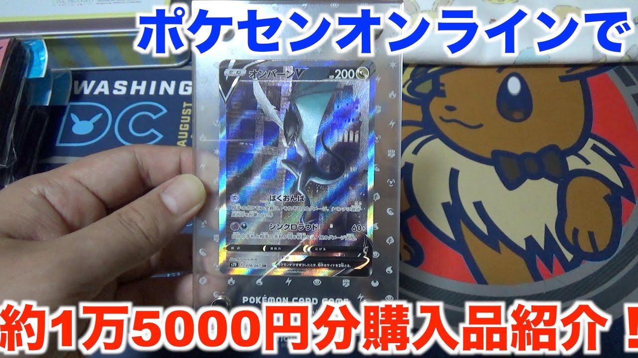 【ポケモンセンター】カードだけじゃない!ポケモンセンターオンラインで気になった商品を大人買いしてみた!