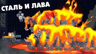 Steel Monster in Lava - Cartoons about tanks