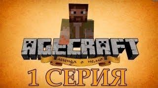 Minecraft сериал   Agecraft  Легенда о Немо  Король зомби (free)