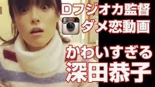 深田恭子主演のドラマ『ダメな私に恋してください』の キャスト陣が出演する一本の動画が話題になっている。 ご視聴ありがとうございます。. あなたの評価・コメント受付中!