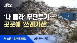 [밀착카메라] 배달·택배 '비대면 소비'에…쓰레기 포화 / JTBC 뉴스룸