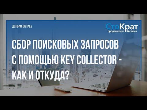 Сбор поисковых запросов с помощью Key Collector и предварительные настройки для парсинга